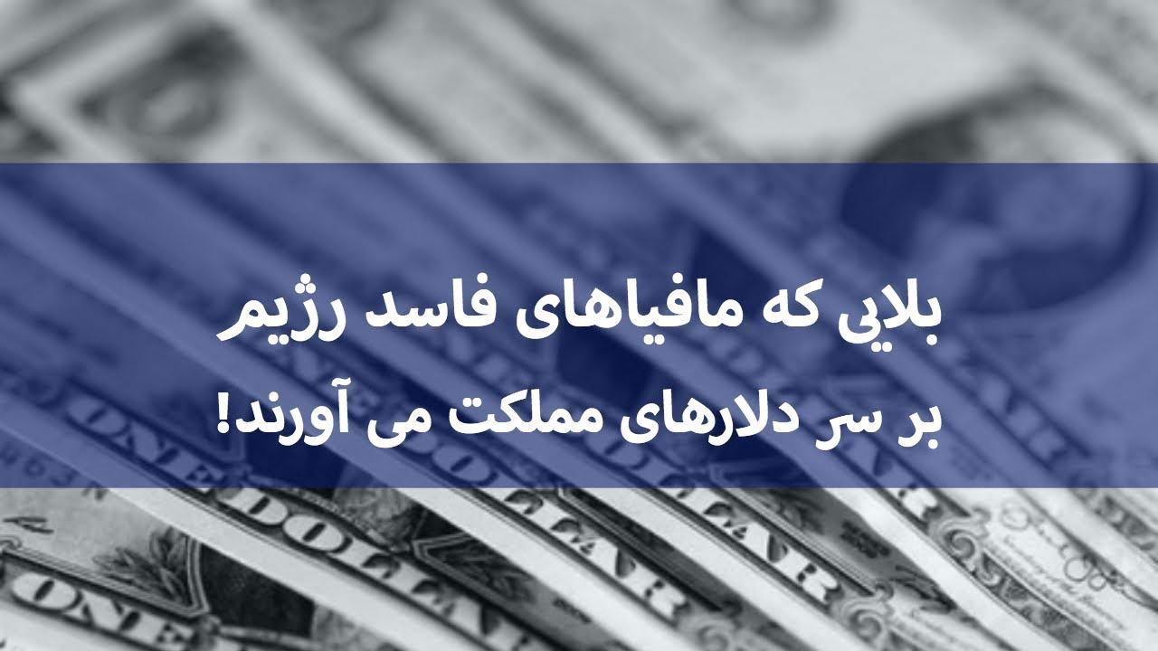 بلایی که مافیاهای فاسد رژیم بر سر دلارهای مملکت می آورند