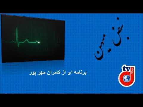 برنامه نبض میهن شماره (۸): آخرین اخبار از اعتراضات اجتماعی در ایران