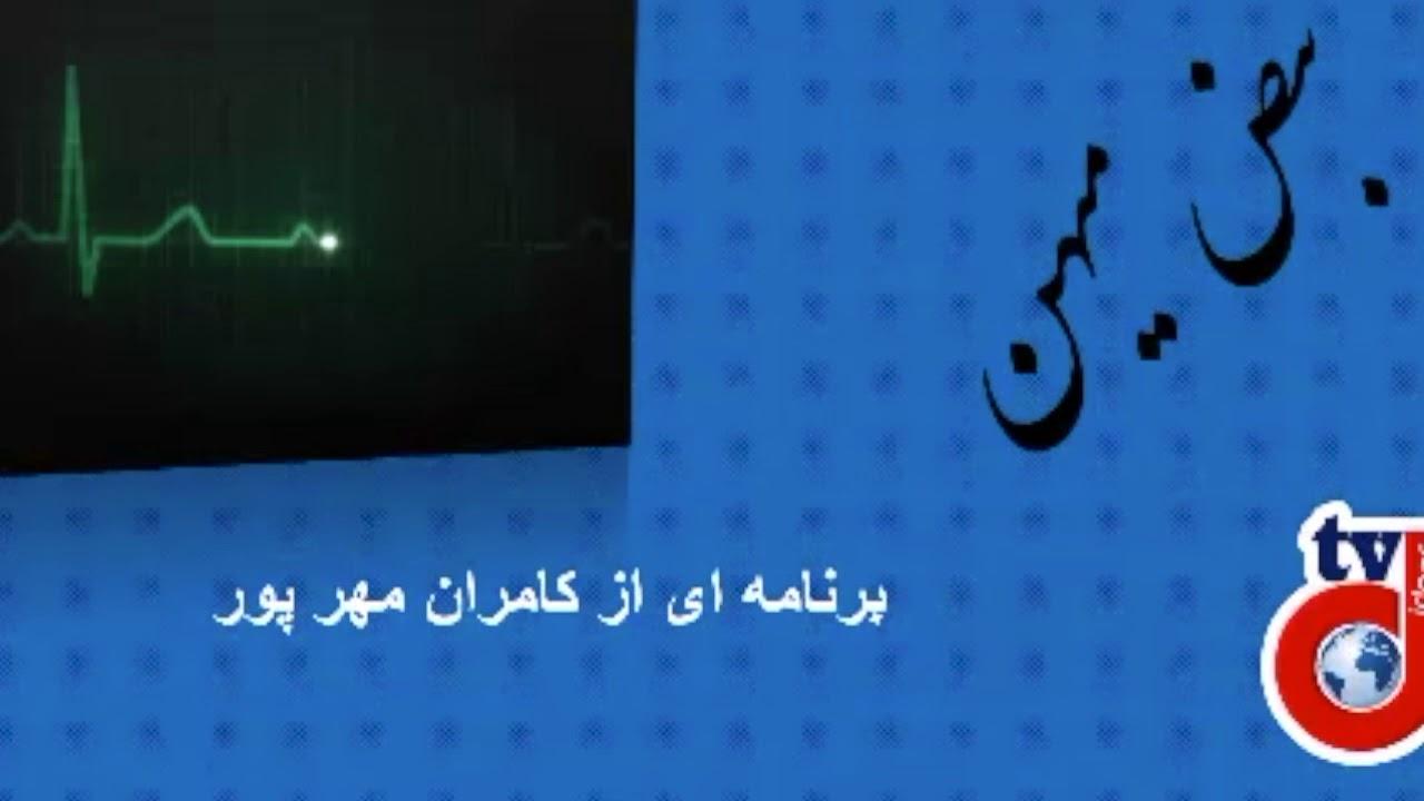 برنامه نبض میهن شماره (۱۲) : آخرین خبرها و تصاویر از اعتراضات اجتماعی در ایران