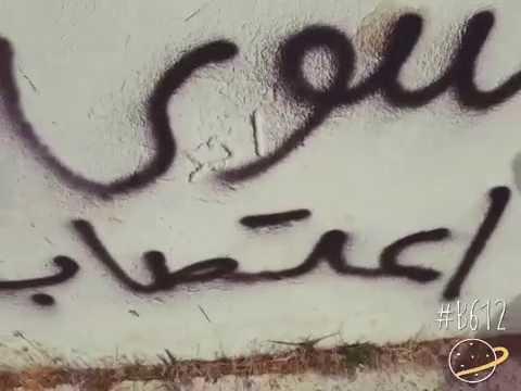 پجنبش شعارنویسی ایرانیان: یش به سوی اعتصاب – 3