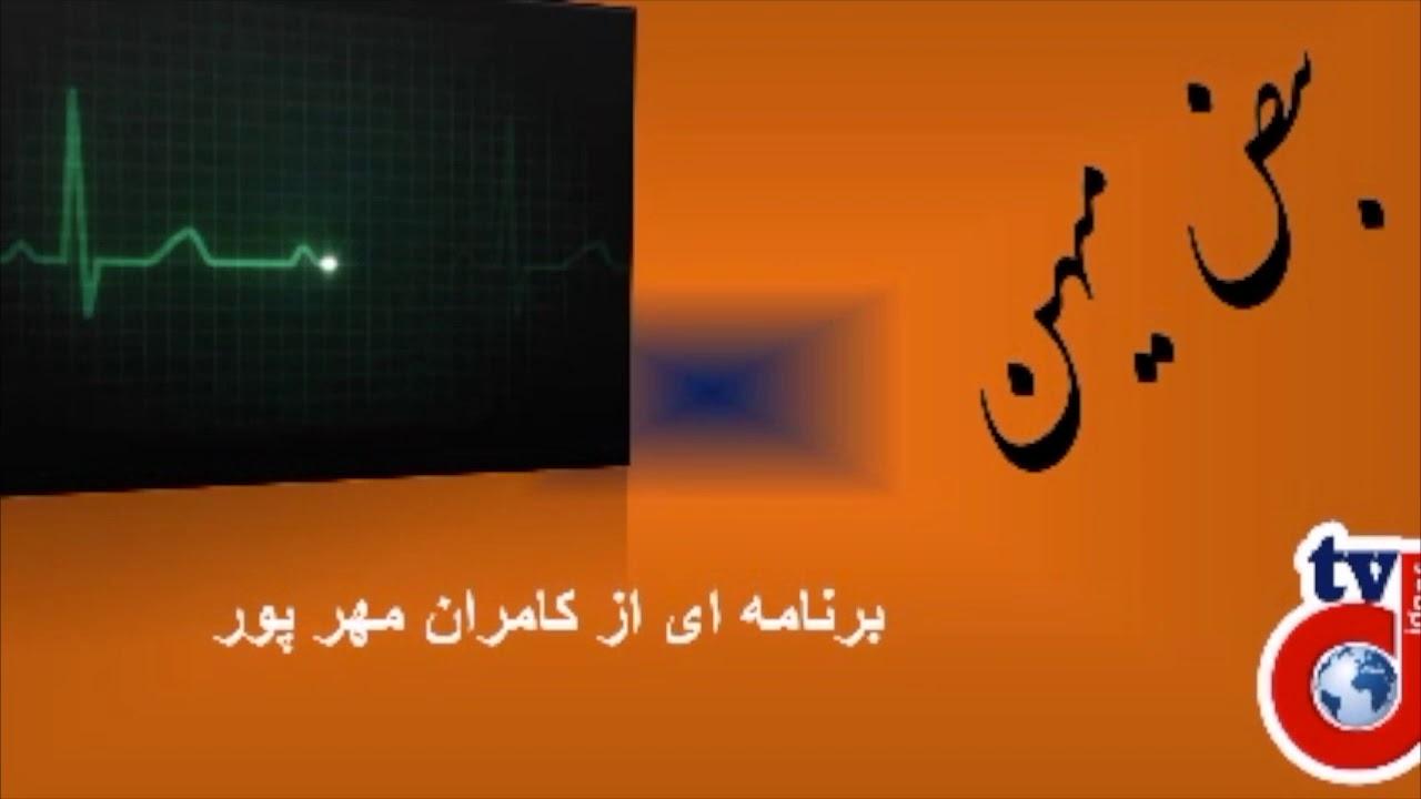 برنامه نبض میهن شماره (۱۳) : تصاویر و اخبار اعتراضات اجتماعی در ایران