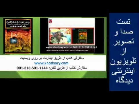 Didgah TV Live Stream