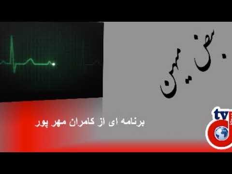 برنامه نبض میهن شماره (۱۷) : در ایران چه می گذرد؟ آخرین اخبار از اعتراضات اجتماعی