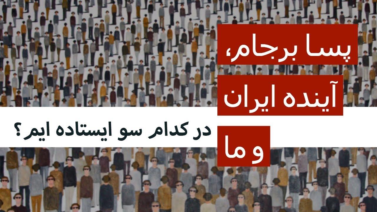پسابرجام، آینده ایران و ما: در کدام سو ایستاده ایم؟