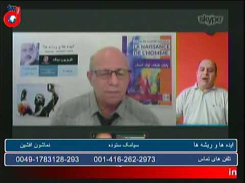 برنامه ایده ها و ریشه ها – 69 – سیامک ستوده – علی زیدونی