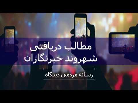 برنامه نبض میهن شماره (۲۴): اخبار و تصاویر اعتراضات در ایران پیش از ۴ تیر ۹۷