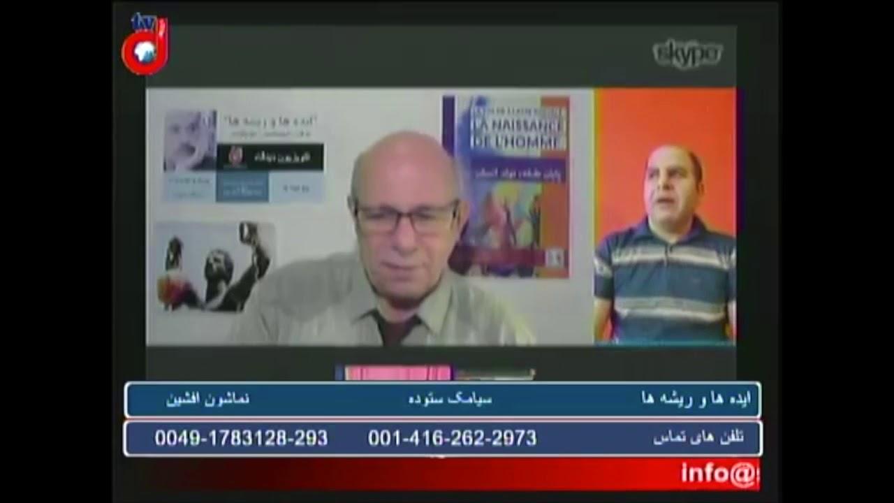 برنامه ایده ها و ریشه ها – 71 – سیامک ستوده – علی زیدونی
