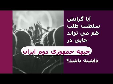آیا گرایش سلطنت طلب هم می تواند جایی در جبهه جمهوری دوم ایران داشته باشد؟