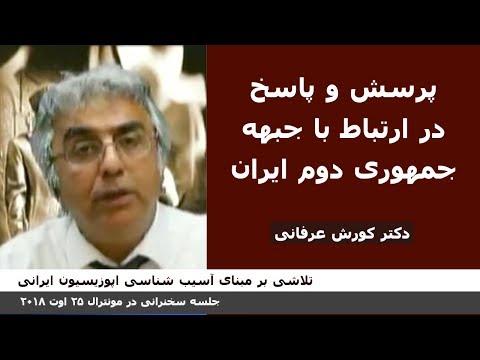 پرسش و پاسخ در ارتباط با جبهه جمهوری دوم ایران – دکتر کورش عرفانی – سخنرانی مونترال