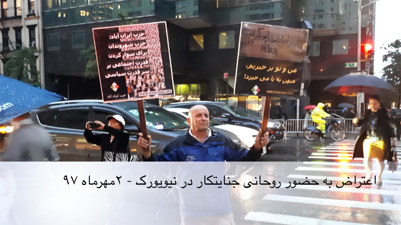 شرکت هواداران حزب ایران آباد و جبهه جمهوری دوم ایران در اکسیون اعتراضی به حضور روحانی در نیویورک – ۲ مهرماه ۹۷