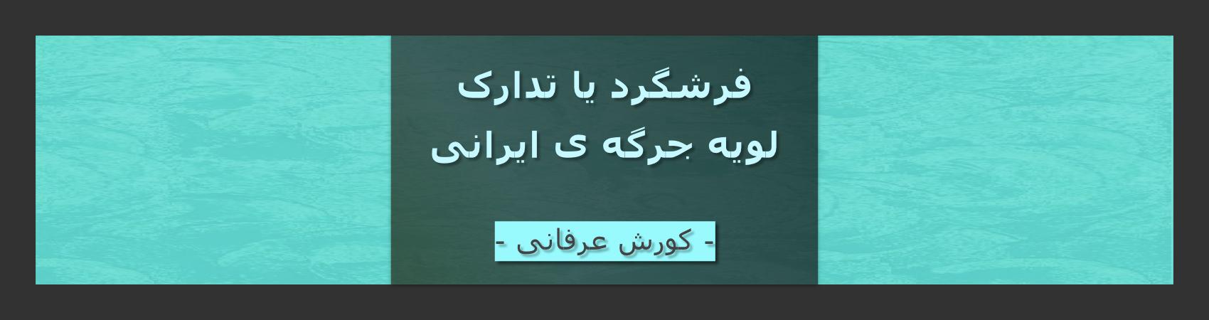 فرشگرد یا تدارک لویه جرگهی ایرانی