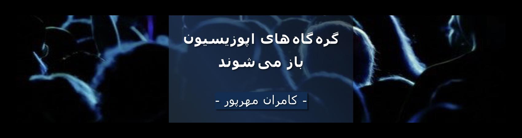 گره گاه های اپوزیسیون باز می شوند – کامران مهرپور