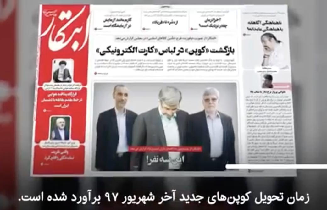 بازگشت اقتصاد ایران به کوپن و جیره بندی