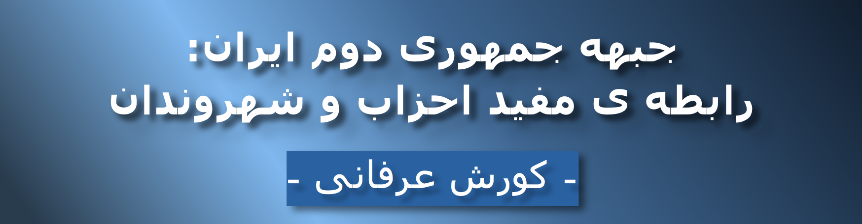 جبهه جمهوری دوم ایران: رابطه ی مفید احزاب و شهروندان – کورش عرفانی