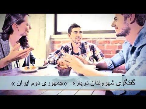 برای آینده ای بهتر – گفتگوی (۲) شهروندان درباره جمهوری دوم ایران