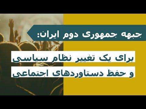 جبهه جمهوری دوم ایران: برای یک تغییر سیاسی و حفظ دستاوردهای اجتماعی