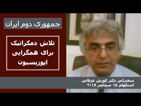 جمهوری دوم ایران: تلاش دمکراتیک برای همگرایی اپوزیسیون- کورش عرفانی استکهلم ۱۵ سپتامبر