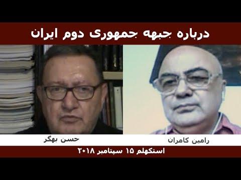 درباره جبهه جمهوری دوم ایران: رامین کامران و حسن بهگر سخنرانی استکهلم ۱۵ سپتامبر