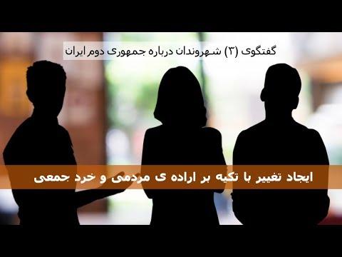 ایجاد تغییر با تکیه بر اراده ی مردمی و خرد جمعی – گفتگوی (۳) شهروندان درباره جمهوری دوم ایران