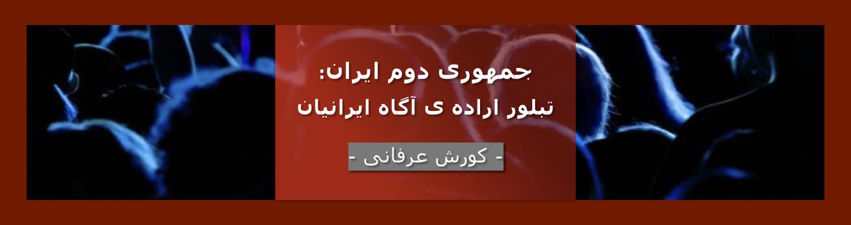 جمهوری دوم ایران: تبلوراراده ی آگاه ایرانیان