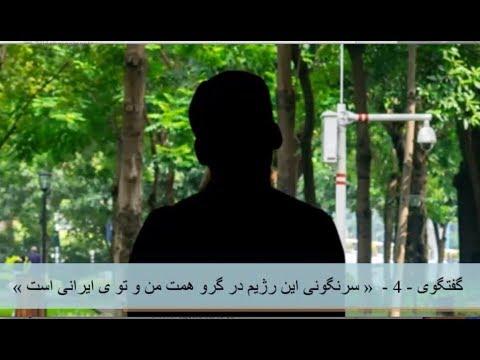 سرنگونی این رژیم در گرو همت من و توی ایرانی است – گفتگوی (۴) شهروندان درباره جمهوری دوم ایران