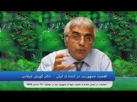 اهمیت جمهوریت در آینده ی ایران – سخنرانی (۲) دکتر کورش عرفانی در مونترال – کانادا
