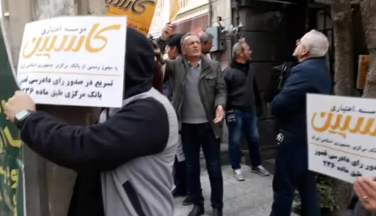 تهران : تجمع غارت شدگان موسسه کاسپین مقابل دفتر مرکزی ۱ بهمن ماه