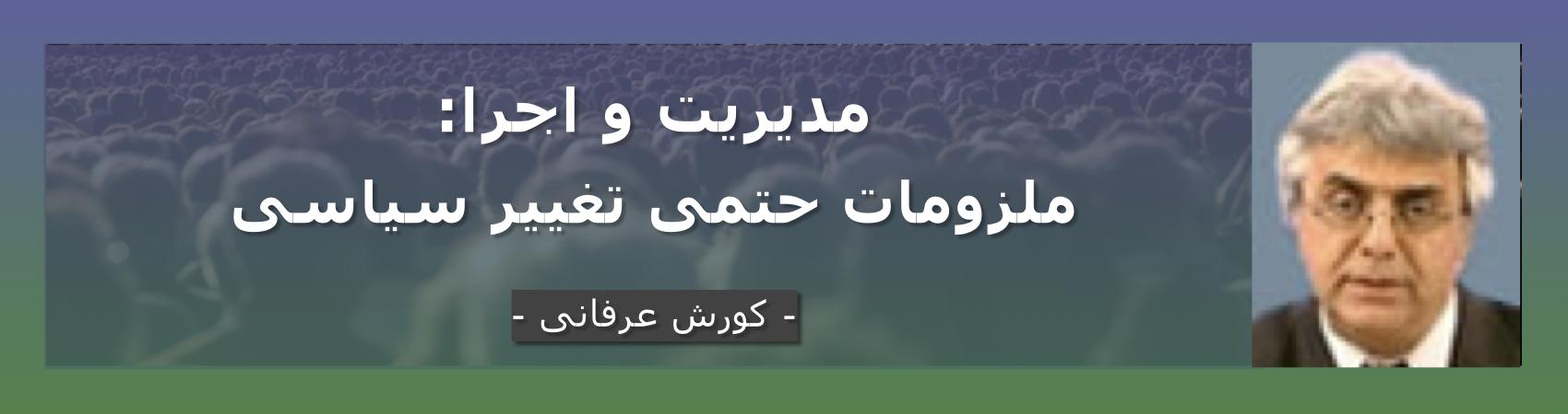 مدیریت و اجرا: ملزومات حتمی تغییر سیاسی – کورش عرفانی