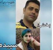 نامه سرگشاده جمعی از وكلای دادگستری ايران به گزارشگر ویژه حقوق بشر سازمان ملل و ابراز نگرانی از وضعیت و دستگیری اسماعیل بخشی وسپیده قُلیان