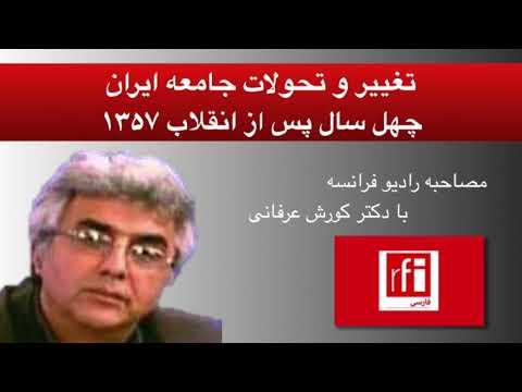 تغییر و تحولات جامعه ایران چهل سال پس از انقلاب ۵۷، دکتر کورش عرفانی در مصاحبه با رادیو فرانسه