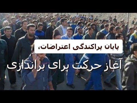 پایان پراکندگی اعتراضات، آغاز حرکت برای براندازی