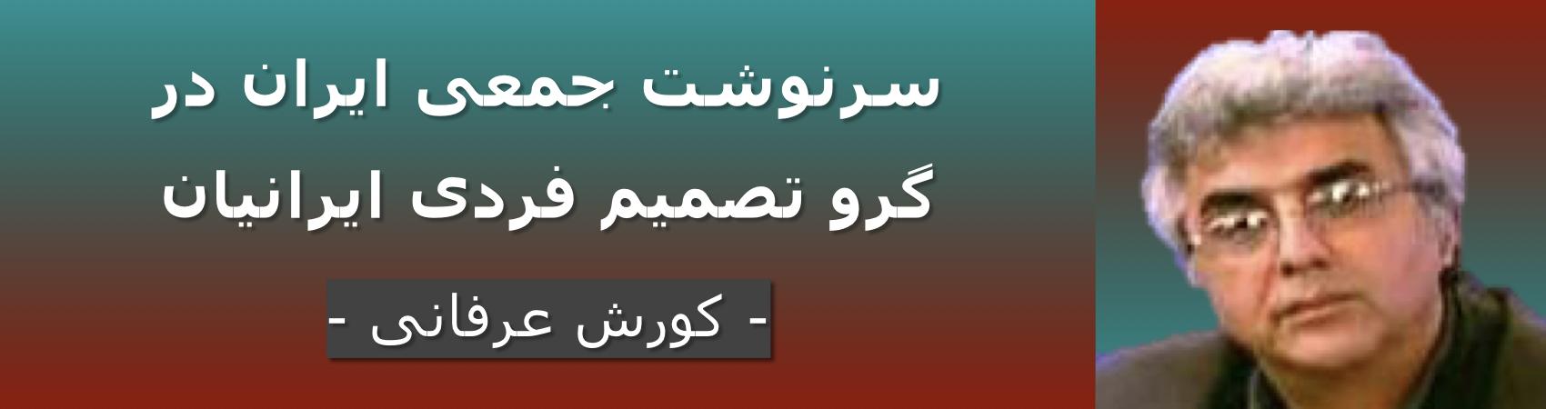 سرنوشت جمعی ایران در گرو تصمیم فردی ایرانیان