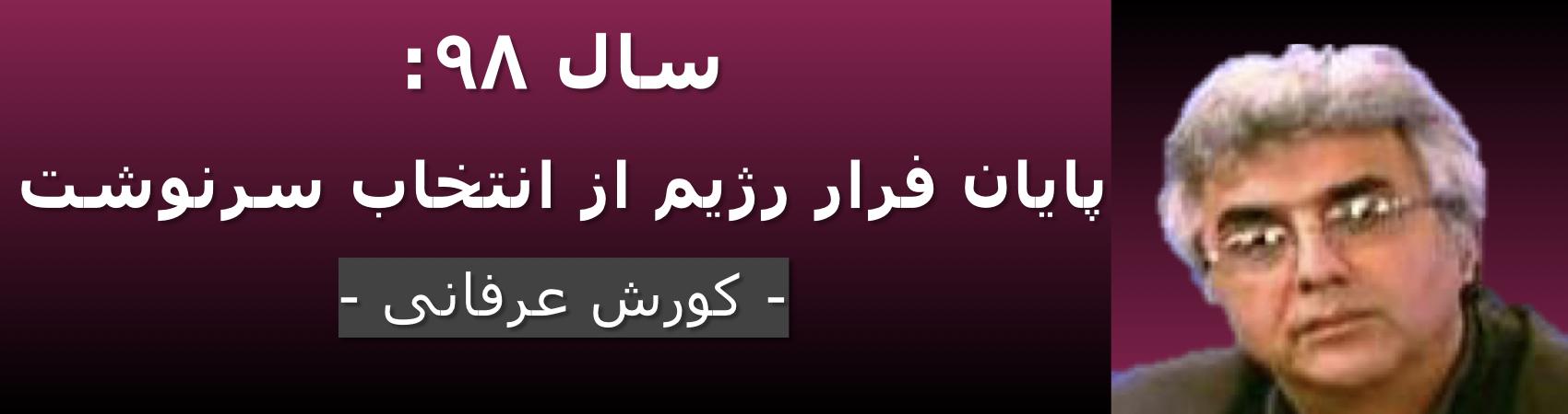 سال ۹۸: پایان فرار رژیم از انتخاب سرنوشت