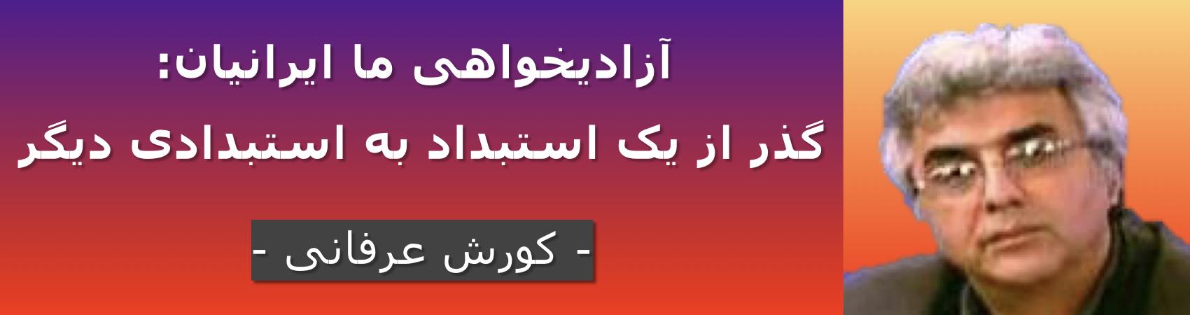 آزادیخواهی ما ایرانیان: گذر از یک استبداد به استبدادی دیگر