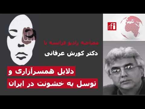 دلایل همسرآزاری و توسل به خشونت در ایران – مصاحبه رادیو فرانسه با دکتر کورش عرفانی
