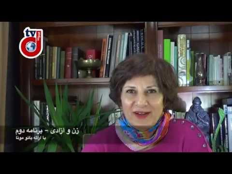 زن و آزادی – برنامه دوم