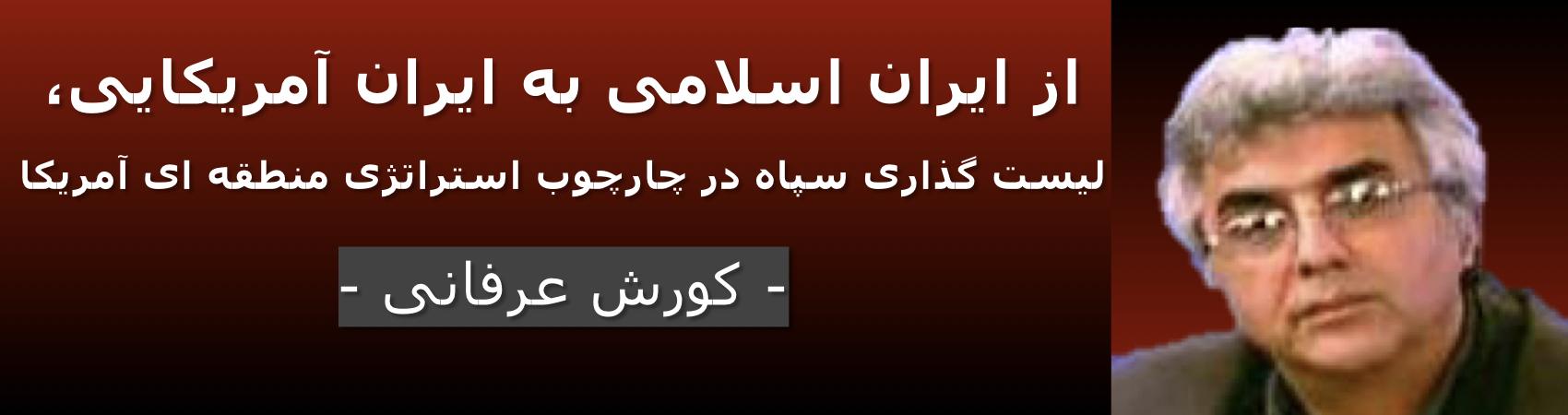 از ایران اسلامی به ایران آمریکایی، لیست گذاری سپاه در چارچوب استراتژی منطقه ای آمریکا