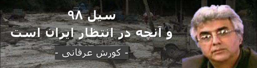 کوروش عرفانی: سیل در ایران