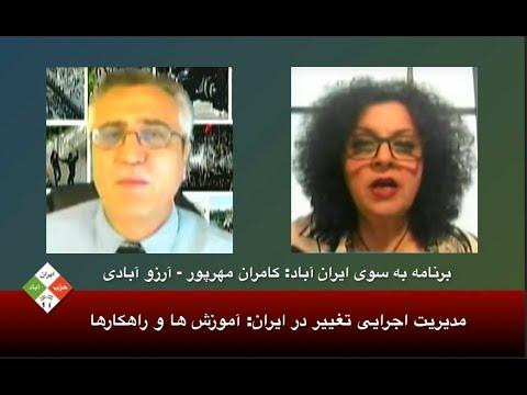 برنامه به سوی ایران آباد: مدیریت اجرایی تغییر در ایران: آموزش ها و راهکارها