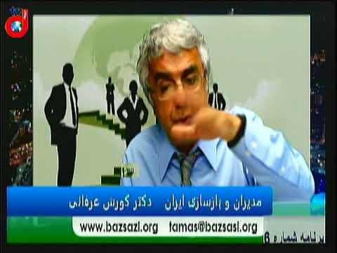 مدیران و بازسازی ایران (۶): تدارک شهروندان برای تغییر ساختار دولت از پایین