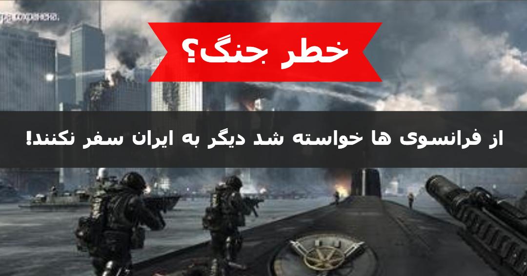 خطر جنگ؟ از فرانسوی ها خواسته شد دیگر به ایران سفر نکنند