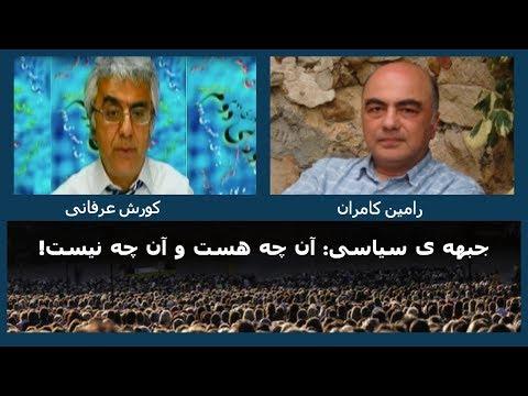 جبهه ی سیاسی: آن چه هست و آن چه نیست: گفتگوی دکتر رامین کامران و دکتر کورش عرفانی