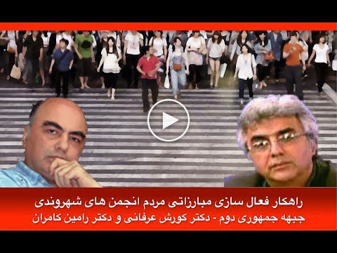 راهکار فعال سازی مبارزاتی مردم: انجمن های شهروندی – جبهه جمهوری دوم: رامین کامران-کورش عرفانی