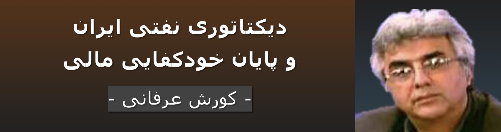 دیکتاتوری نفتی ایران و پایان خودکفایی مالی