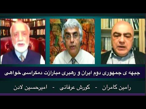 جبهه ی جمهوری دوم ایران و رهبری مبارازت دمکراسی خواهی: کورش عرفانی – رامین کامران – امیر حسین لادن