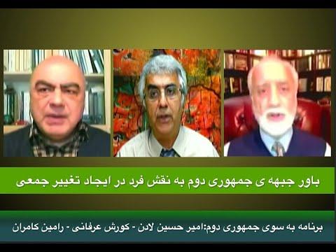 جبهه ی جمهوری دوم ایران: تشکل های باورمند به قدرت شهروندی:کورش عرفانی – رامین کامران- امیرحسین لادن