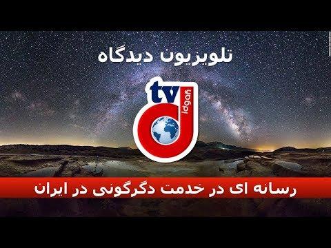 رسانه مردمی دیدگاه، در خدمت دگرگونی در ایران