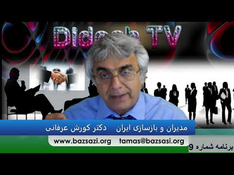 مدیران و بازسازی ایران (۹): اهمیت بالابردن بهره وری کار در اقتصاد فردای ایران