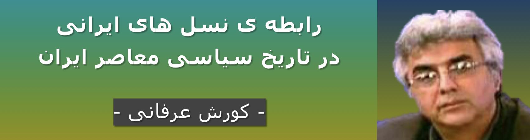 رابطه ی نسل های ایرانی در تاریخ سیاسی معاصر ایران