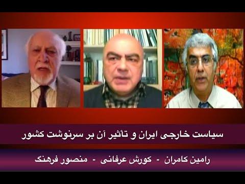 سیاست خارجی ایران و تأثیر آن بر سرنوشت کشور: کورش عرفانی – رامین کامران – منصور فرهنگ